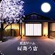 脱出ゲーム 桜舞う宿 Download for PC Windows 10/8/7