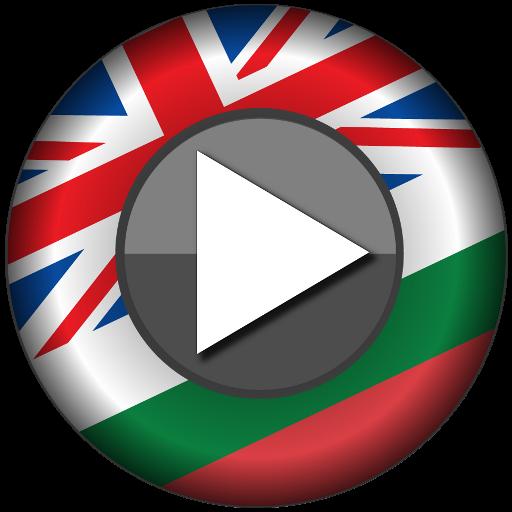 Offline Translator: Bulgarian Offline Translate