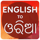 English To Odia Translator