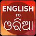 English To Odia Translator Icon