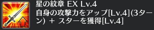 星の紋章[EX]