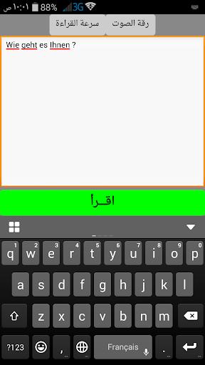 قارئ الكلمات بدون انترنت - DE