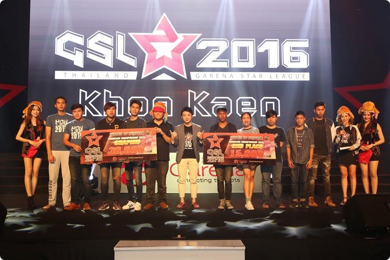 [GSL Roadshow 2016] โรดโชว์ขอนแก่น! แข่งชิงรางวัลกว่า 2 แสน!