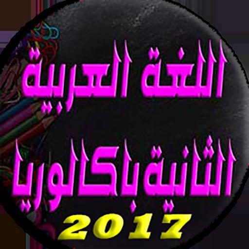 العربية للبكلوريا ادب 2017