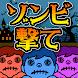 ゾンビ撃て - Androidアプリ