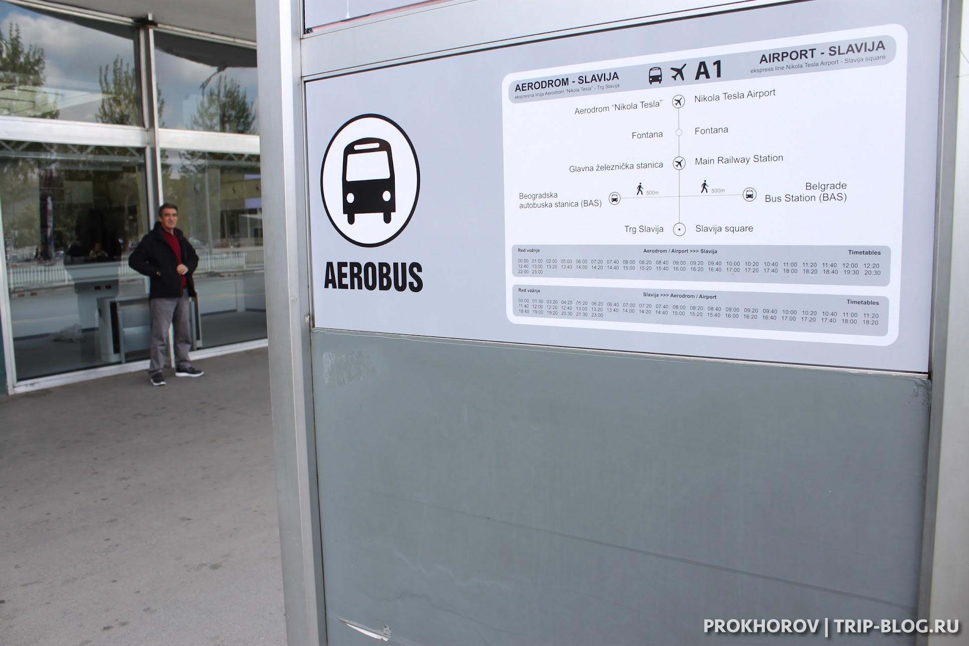 Автобус А1 в аэропорту