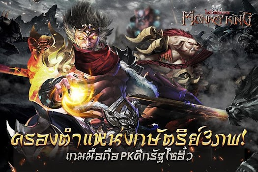Monkey King - ไซอิ๋วพิชิต3ภพ