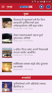 News24Nepal- screenshot thumbnail