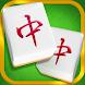 麻雀ソリティア - 定番パズルゲーム