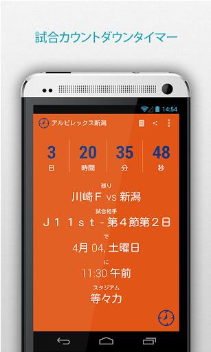 サッカー for 新潟