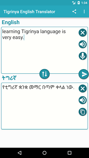 Tigrinya English Translation 1.1 screenshots 2