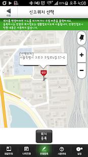 생활불편스마트폰신고- screenshot thumbnail