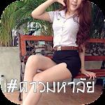 Thai campus star Icon