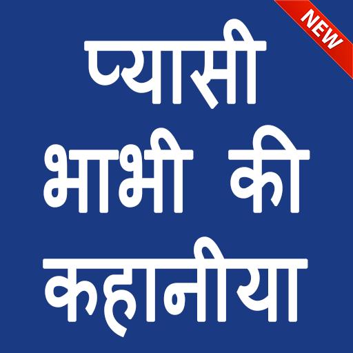 प्यासी भाभी की कहानिया - Hot Bhabhi ki Kahaniya