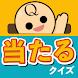 無料クイズアプリ:雑学豆知識トリビアクイズゲーム「当たるクイズ」クロスワードパズルより挑戦しがいある - Androidアプリ
