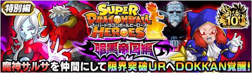 スーパードラゴンボールヒーローズ暗黒帝国編