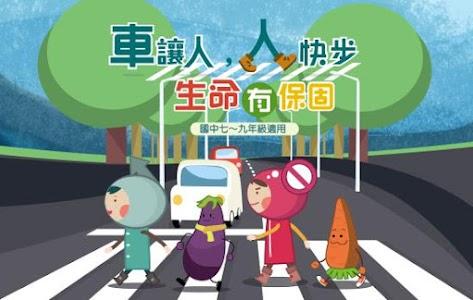 交通安全教育教學電子書-國中1 screenshot 1