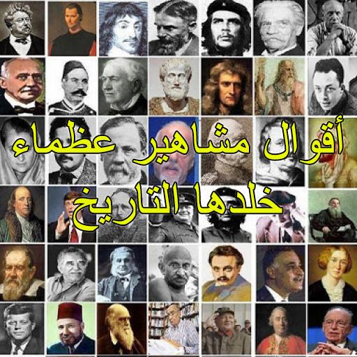 أقوال وحكم مشاهير عظماء خلدها التاريخ