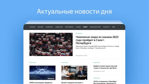 Yandex 7.71 screenshots 14