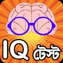 iq test bangla or brain game ~ কুইজ icon