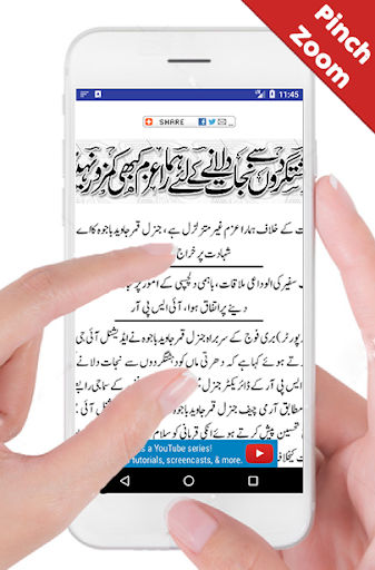Download Daily Urdu & English Newspapers Pakistan Google