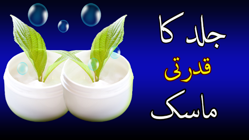玩免費遊戲APP|下載Learn Natural Skin Mask :Urdu app不用錢|硬是要APP