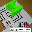 AR工作アプリ icon