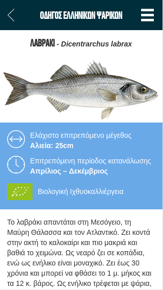 WWF Fish Guide- screenshot