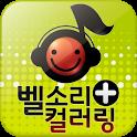 스마트폰 벨소리 (벨소리, 컬러링) icon