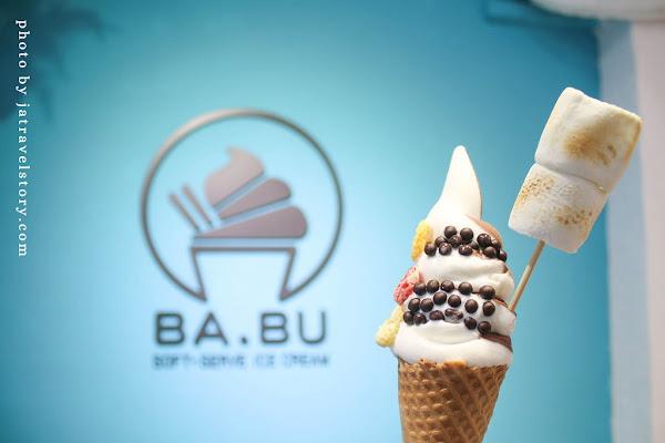 BaBu Ice cream 巴布手作霜淇淋 新開幕清新霜淇淋店!【捷運公館】公館美食/台大美食