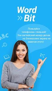 Wordbit- Английский язык (на блокировке экрана) - náhled