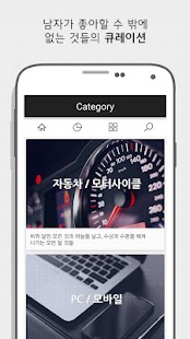펀테나- screenshot thumbnail