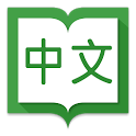 Hanping Chinese Dictionary Pro icon