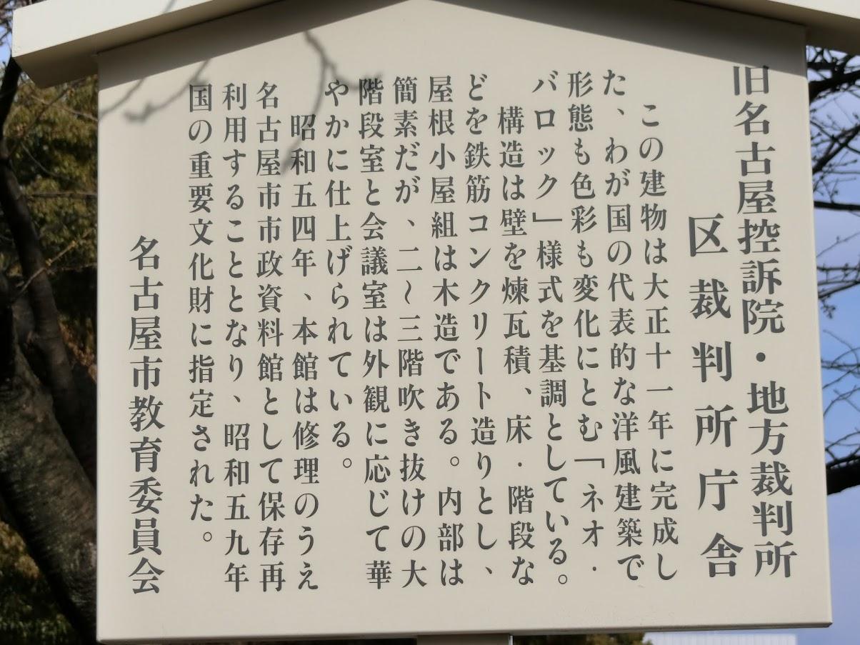 旧名古屋控訴院・地方裁判所区裁判所庁舎説明
