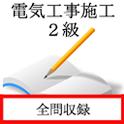電気工事施工管理技士 2級 icon