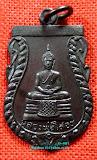 เหรียญพระพุทธโสธร เนื้อทองแดงรมดำ ปี ๒๕๑๔ วัดเขาสำเภาทอง