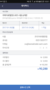 KoreaHotel.com - South Korea- screenshot thumbnail
