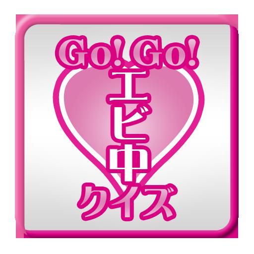 Go!Go!エビ中~アイドルクイズfor私立恵比寿中学 娛樂 App LOGO-APP試玩