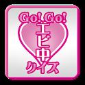 Go!Go!エビ中~アイドルクイズfor私立恵比寿中学 icon