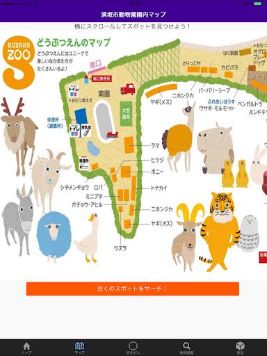 玩免費教育APP|下載須坂市動物園宝探し! app不用錢|硬是要APP