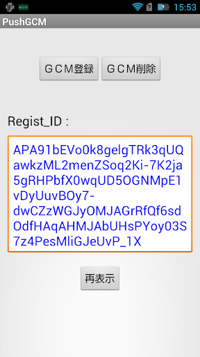 PushGCMu30c6u30b9u30c8 1.05 Windows u7528 3