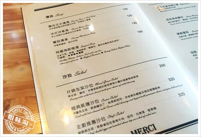 Merice梅西餐酒館菜單