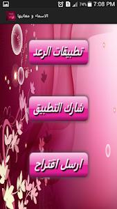 معاني الاسماء screenshot 2