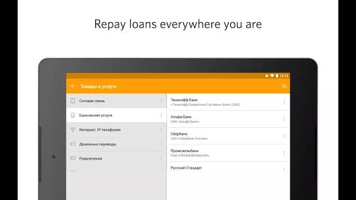 QIWI Wallet  screenshots 11