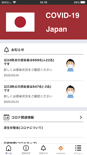 厚労省速報感染者 情報確認アプリ screenshot 1