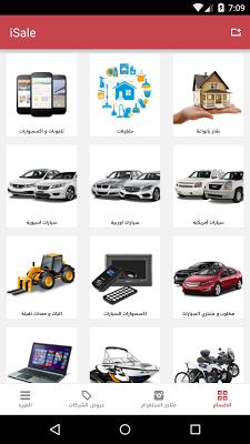 iSale - للبيع والشراء - screenshot