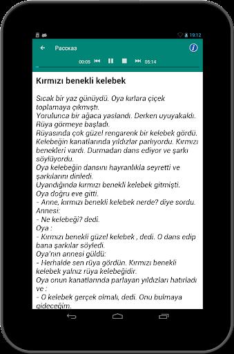 Турецкий язык самоучитель (Озвученные рассказы). screenshot 11