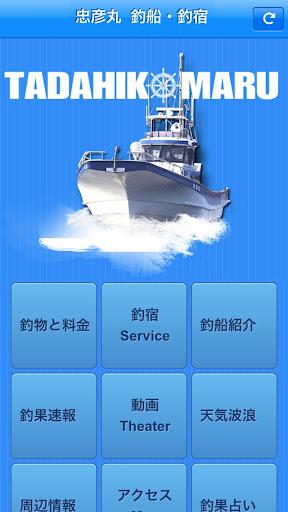 玩免費運動APP|下載忠彦丸 釣船・釣宿 app不用錢|硬是要APP