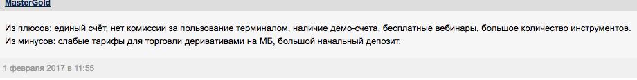 отзывы о компании EXANTE