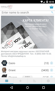 MinutaShop.ru- screenshot thumbnail